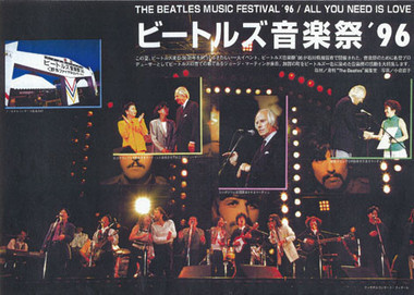 ビートルズ音楽祭'96